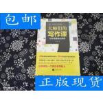 [二手旧书9成新]大师们的写作课:好文笔是读出来的 /舒明月 江苏