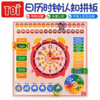TOI 儿童拼图玩具日历时钟认知拼板时间天气日期学习3-4-5-6周岁幼儿园早教