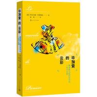 毕加索的云彩,阿尔贝塔・巴萨里亚;陈英,人民文学出版社,9787020119127