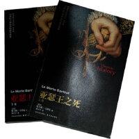 亚瑟王之死(上、下卷) (英)马罗礼(Malory,T.) ,陈才宇 译林出版社 9787544704069