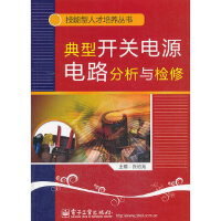 典型开关电源电路分析与检修 张伯龙 电子工业出版社 9787121138799