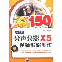 中文版会声会影X5视频编辑制作150例