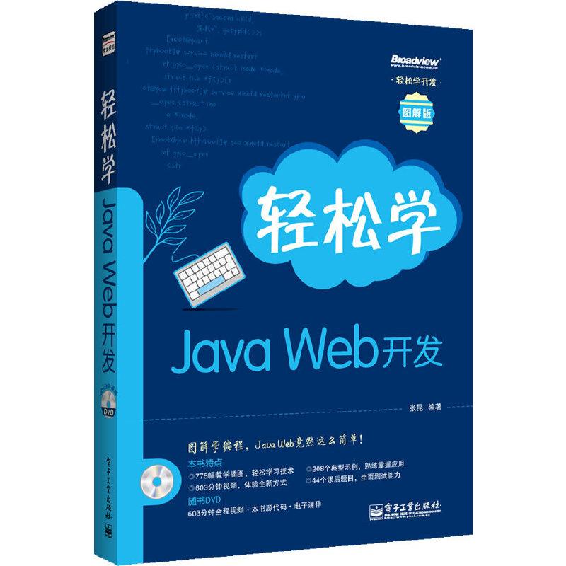 轻松学Java Web开发(含DVD光盘1张)