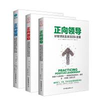 正向领导、管理、激励系列(套装共3册)