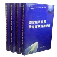 正版 国际经济贸易标准文本实用手册 全集 李国茹主编
