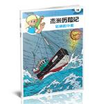 杰米历险记15:哈林的小船,[比] 杰夫尼斯, 芦力军, [德] 舒马汀,阳光出版社,9787552533606
