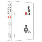 新国语,王泽钊 编著 著作,华东师范大学出版社,9787567538184