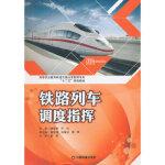 铁路列车调度指挥,胡华彬,许冰,中国财富出版社,9787504752376