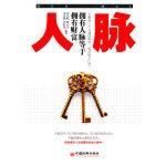 人脉,郑启明,苗小玲,刘竞艳,季桂香著,中国经济出版社,9787513608565