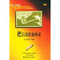 把信送给加西亚 (美)哈伯德 ,滕宇,李丽丽,蒋水球 上海远东出版社 9787806616765