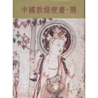 中国敦煌壁画全集 隋 段文杰天津人民美术出版社