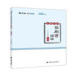 张翔讲民法(货号:A4) 张翔 9787562084075 中国政法大学出版社书源图书专营店