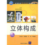 立体构成(高等院校艺术设计规划教材),刘汉民,黄丽丽,王惠,清华大学出版社,9787302234357