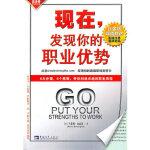 现在,发现你的职业优势(白金版) (美)白金汉,苏鸿雁 中国青年出版社 9787500676638