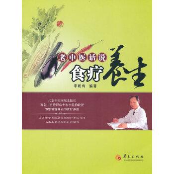 老中医话说食疗养生(pdf+txt+epub+azw3+mobi电子书在线阅读下载)