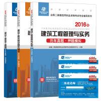 2016年全��二�建造��第四版教材考��o��v年真�}�卷全套3本 建筑工程管理�c����+建�O工程法�及相�P知�R+建�O工程施工