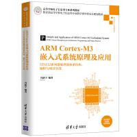ARM Cortex-M3嵌入式系统原理及应用――STM32系列微处理器体系结构、编程与项目实战
