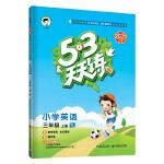 53天天练 小学英语 三年级上册 YL 译林版 2021秋季 含参考答案 知识清单 赠测评卷