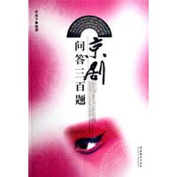 【正版二手书9成新左右】京剧问答三题 曾�平 文化艺术出版社