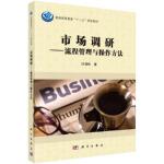 流程管理与操作方法市场调研/汪劲松,汪劲松 著作,科学出版社,9787030381132【正版图书 质量保证】