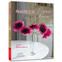 绚丽纸艺花,〔英〕丹尼斯・布朗,苏晓鹰,河南科学技术出版社,9787534992056