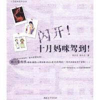 闪开十月妈咪驾到陈乐迎 著中国妇女出版社