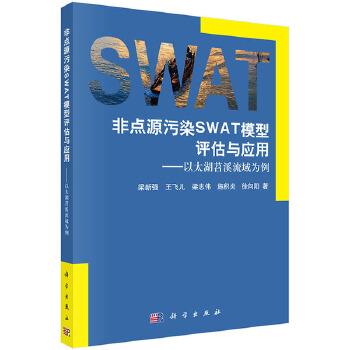 【按需印刷】-非点源污染SWAT模型评估与应用:以太湖苕溪流域为例 按需印刷商品,发货时间20天,非质量问题不接受退换货。