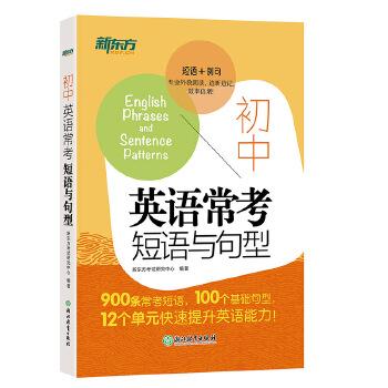 初中英语常考短语与句型 900条初中英语常考短语,100个初中英语基础句型,12个单元快速提升英语能力!