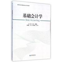 基础会计学(高等学校应用型特色会计系列教材)