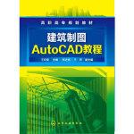建筑制图AutoCAD教程(王庆良),王庆良,化学工业出版社,9787122206459