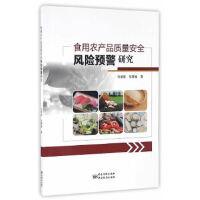 食用农产品质量安全风险预警研究,张星联、张慧媛,中国标准出版社,9787506684545【正版书 放心购】
