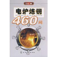 电炉炼钢460问,王维著,化学工业出版社,9787122026187