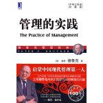 管理的实践(中英文双语珍藏版)