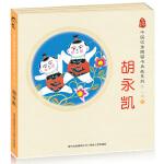 中国优秀图画书典藏系列・第二辑3:胡永凯(全五册)