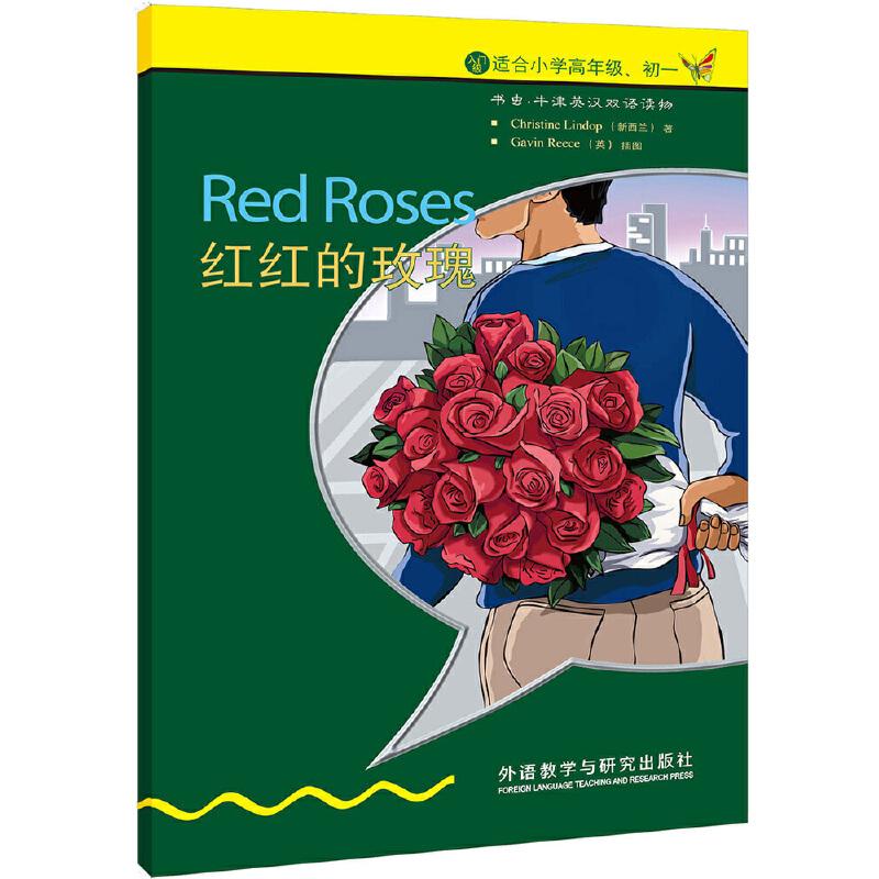红红的玫瑰(入门级.适合小学高年级.初一)(书虫.牛津英汉双语读物) 书虫新增品种,畅销20年的读物品牌,热销6000万册