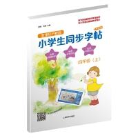 小学生同步字帖・新课标沪教版・升级版(四年级上)