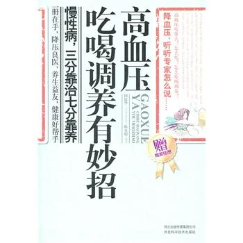 【RZ】高血压吃喝调养有妙招 田建华,陈永超著 河北科技出版社 9787537544030 亲,全新正版图书,欢迎购买哦!