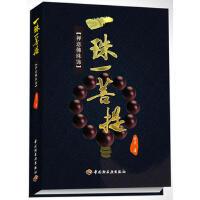 【正版二手书9成新左右】一珠一菩提:禅意佛珠饰 金灵 中国轻工业出版社