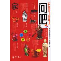【二手书8成新】问吧1 杨庆茹 中华书局