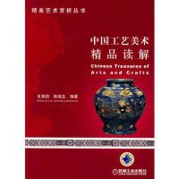 【正版二手书9成新左右】中国工艺美术精品读解 王其钧,张连生著 机械工业出版社
