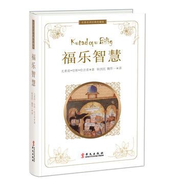 福乐智慧 尤素甫·哈斯·哈吉甫 华文出版社 正版书籍!好评联系客服优惠!谢谢!
