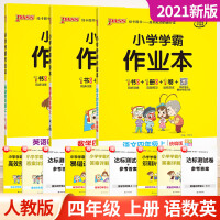 2019秋 PASS 小学学霸作业本 四年级上册 语文+数学+英语 人教版