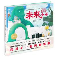 海豚绘本花园:未来小子(精)