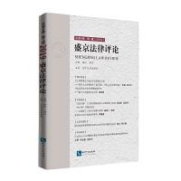 盛京法律评论 总第6卷 第1辑(2019)