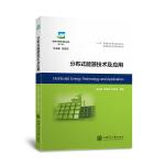 分布式能源技术及应用