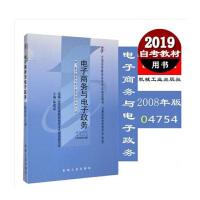 【正版】自考教材 04754 4754 电子商务与电子政务 2008年版 陈建斌 机械工业出版社