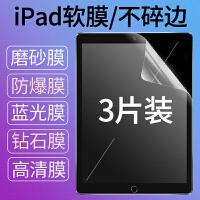 iPad Air1/2平板电脑贴膜ipad5/6苹果pro9.7英寸磨砂防指纹2018防爆保护膜2 iPad5/6Ai