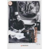 【二手旧书九成新】范思哲传奇 (意)盖斯特尔,郭国玺 中国经济出版社 9787501795543