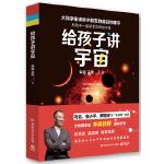 给孩子讲宇宙 李淼 王爽 湖南科技出版社 9787535794147 新华书店 正版保障