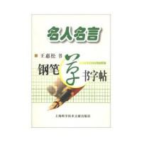 当天发货正版 名人名言 钢笔草书字帖 王惠松 上海科学技术文献出版社 9787543957978中图文轩